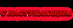 Превью С Наступающим_надписи на прозрачном слое (13) (650x250, 30Kb)