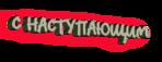 Превью С Наступающим_надписи на прозрачном слое (30) (650x250, 47Kb)
