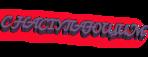 Превью С Наступающим_надписи на прозрачном слое (32) (650x250, 61Kb)