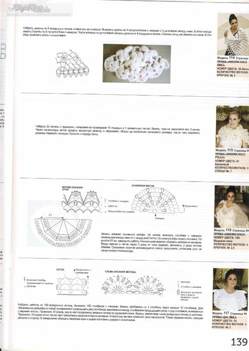 Ализе вязание для детей схема вязания 49