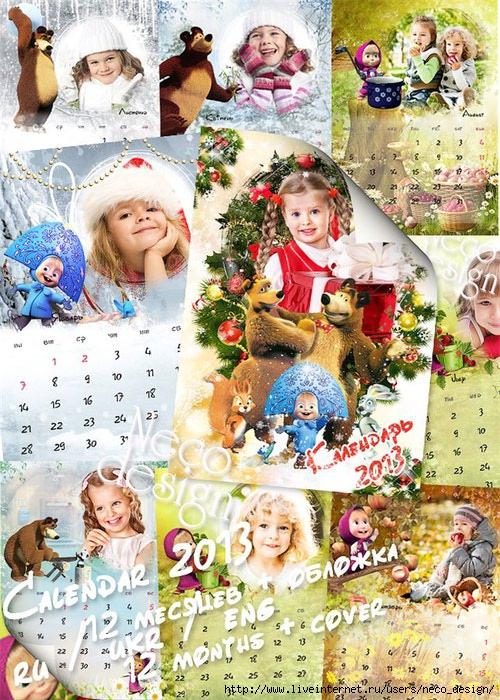 1354709657_calendar_2013_masha_by_neco (500x700, 335Kb)