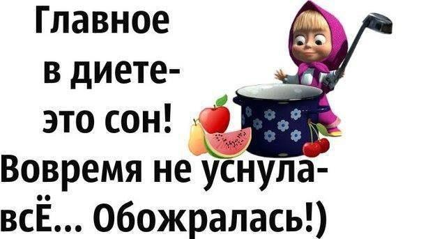 92158507_large_dieta_ot_mashenki (604x343, 30Kb)