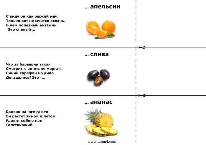 zagadki-frukti-2 (700x494, 73Kb)