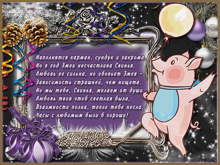 гороскоп в картинках в год змеи для кабана,свиньи/4854927_svinya (700x525, 277Kb)