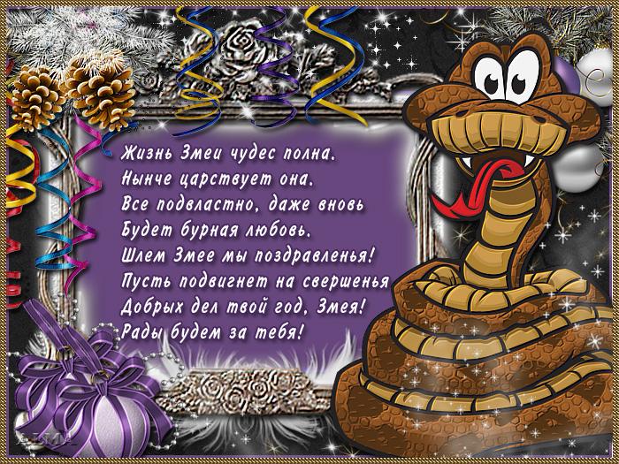 гороскоп в картинках в год змеи для змеи/4854927_zmeya (700x525, 302Kb)