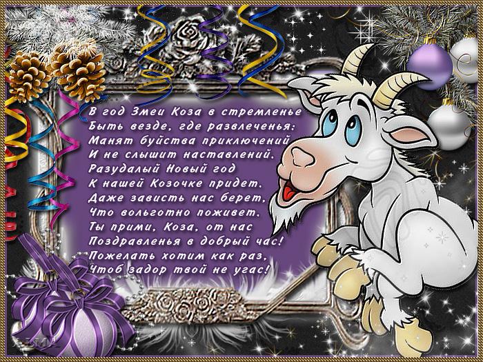 гороскоп в картинках в год змеи для козы/4854927_koza (700x525, 294Kb)