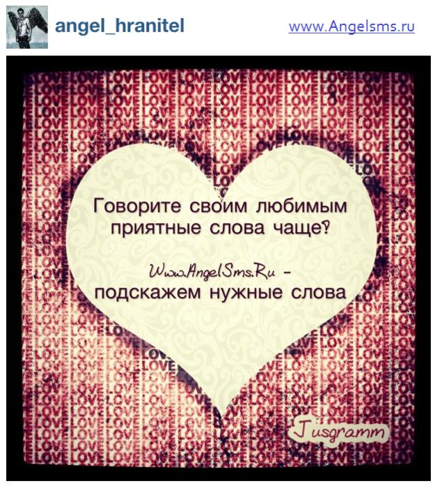 Признания в любви девушке должны быть.