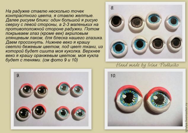 Объемные глаза для игрушек