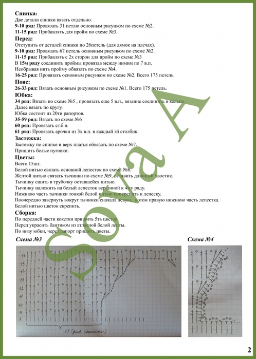 4518373_e19e2a8510ec (498x700, 208Kb)