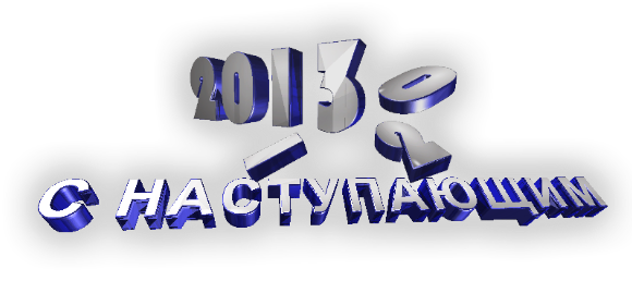 2013 - C_НАСТУПАЮЩИМ (2) (580x269, 131Kb)
