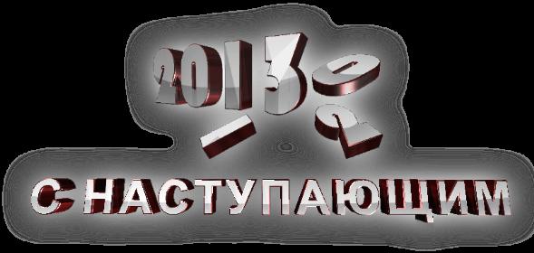 2013 - C_НАСТУПАЮЩИМ (4) (589x280, 120Kb)