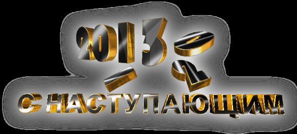 2013 - C_НАСТУПАЮЩИМ (6) (590x267, 141Kb)