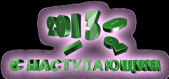 2013 - C_НАСТУПАЮЩИМ (8) (591x277, 139Kb)