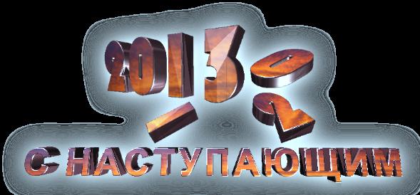 2013 - C_НАСТУПАЮЩИМ (10) (589x274, 169Kb)