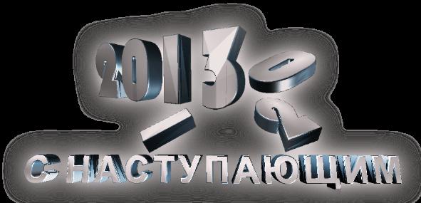 2013 - C_НАСТУПАЮЩИМ (12) (591x285, 162Kb)
