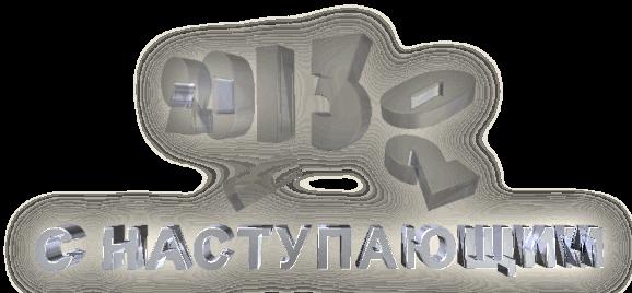 2013 - C_НАСТУПАЮЩИМ (14) (578x268, 101Kb)