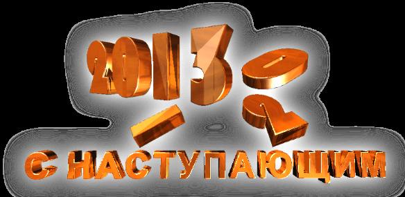 2013 - C_НАСТУПАЮЩИМ (18) (584x285, 162Kb)