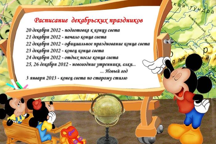 1354818287_dekabr_skie_prazdniki (700x467, 262Kb)