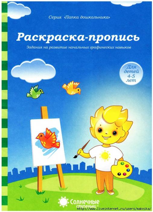 4663906_oblojka (507x700, 310Kb)