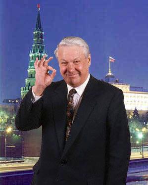 Ельцын (299x374, 17Kb)