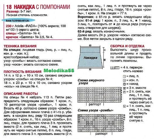 Untitled-Scanned-34 - копия (527x477, 152Kb)