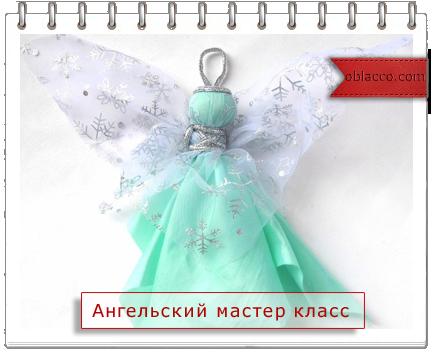 Ангел на ёлку своими руками/3518263_angel (434x352, 181Kb)