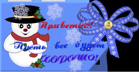 http://img0.liveinternet.ru/images/attach/c/7/94/715/94715296_94269386_Privetik2.png
