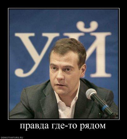 1346125719_924761_pravda-gde-to-ryadom (412x450, 27Kb)