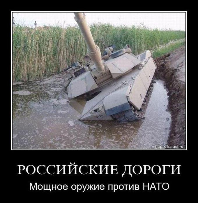 нато-демотиваторы-про-россию-30587 (680x700, 78Kb)