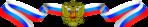 Превью Российская_символика+на_прозрачном_слое (15) (500x91, 44Kb)