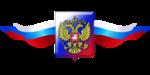 Превью Российская_символика+на_прозрачном_слое (16) (500x250, 65Kb)