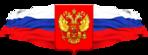 Превью Российская_символика+на_прозрачном_слое (24) (500x186, 81Kb)