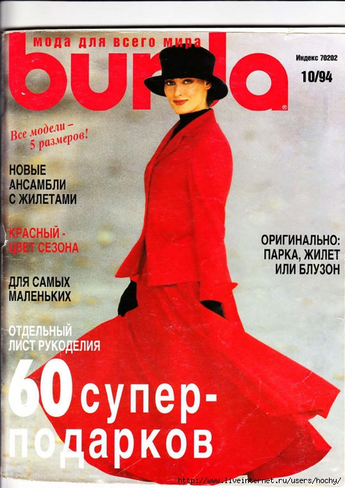 Журнал для тех, кто любит шить.  С выкройками. uploading.com. deposit.com. letitbit.net.