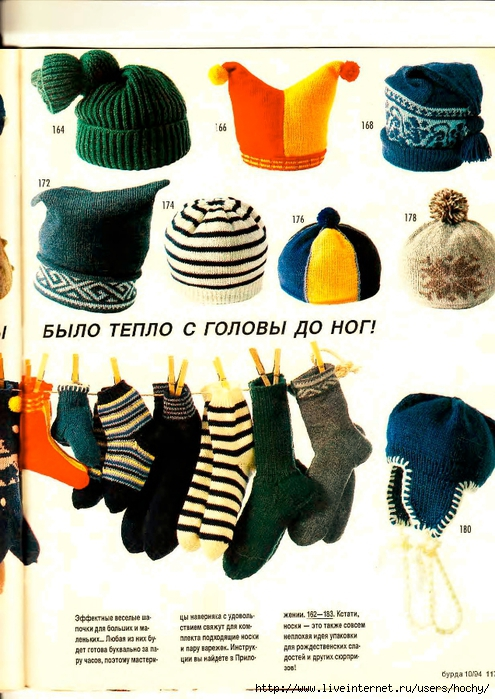 Вторая партия шапочек с носочками.