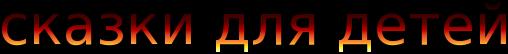 cooltext764053479 (508x54, 9Kb)