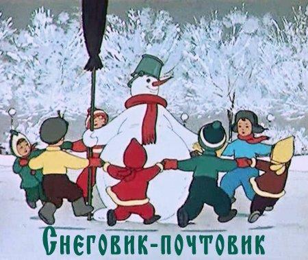Снеговик почтовик (1955)