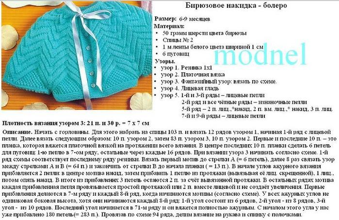 92904190_4700225_nakidka_1 (699x453, 154Kb)