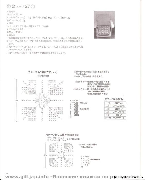 IMG_0067-1 (563x700, 130Kb)