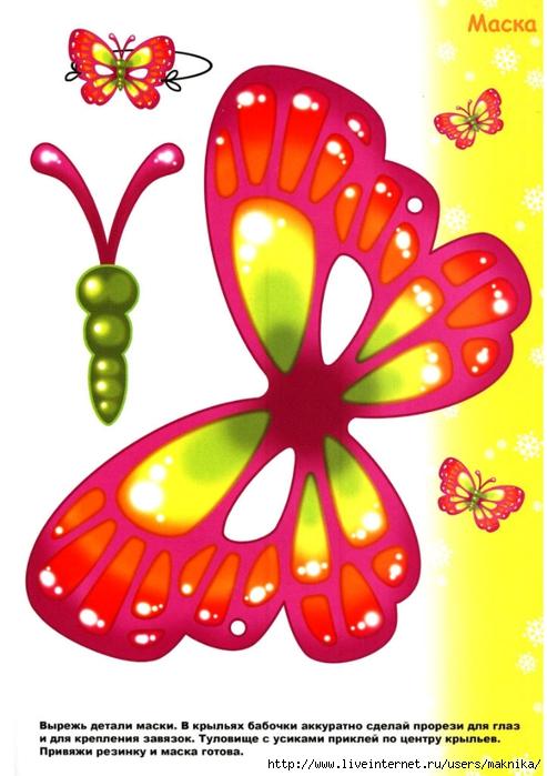 Маска бабочки из картона