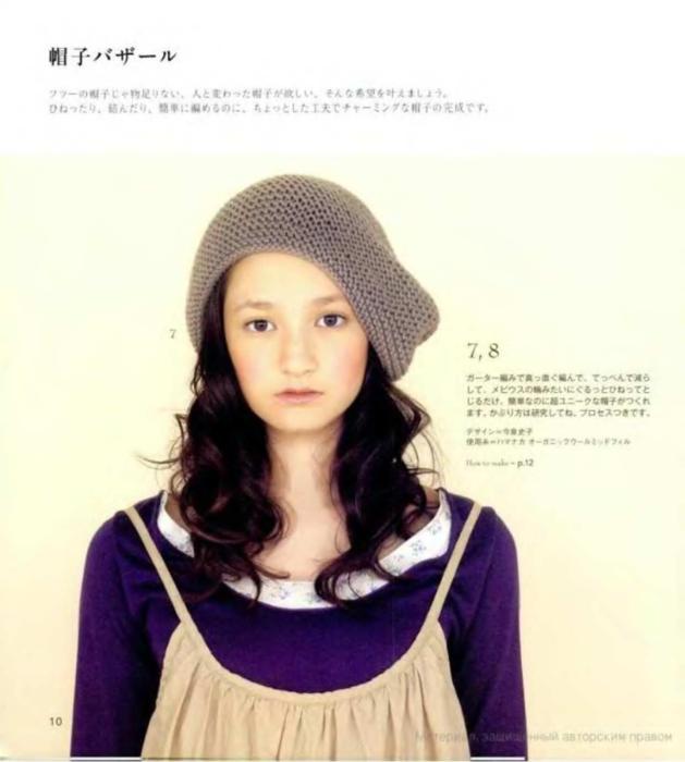 Let_s_knit_series_NV80063_2009_sp_10 (629x700, 326Kb)