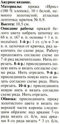 4403711_sneginkikruchkom_1_ (213x436, 59Kb)
