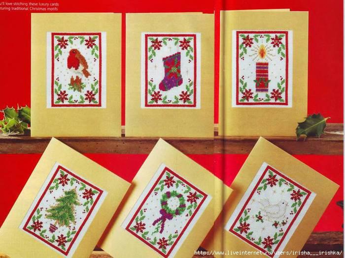 Новогодние открытки - вышивка