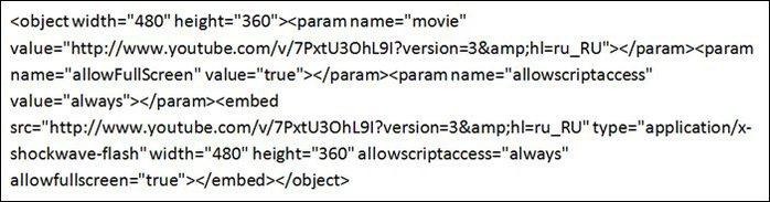 Старый HTML-код видео YouTube
