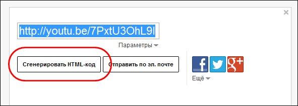Сгенерировать HTML-код видео YouTube