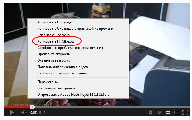 Копировать HTML-код видео YouTube