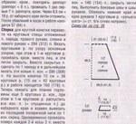 Превью vqq322 (472x432, 155Kb)