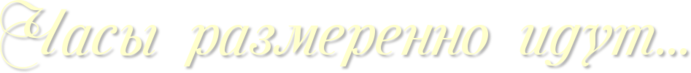 4maf_ru_pisec_2012_12_08_23-50-58_50c3999f875d2 (700x73, 112Kb)