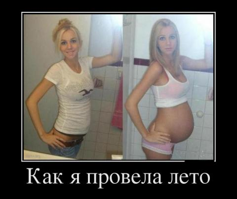 83267806_kak-ya-provela-leto (480x404, 21Kb)