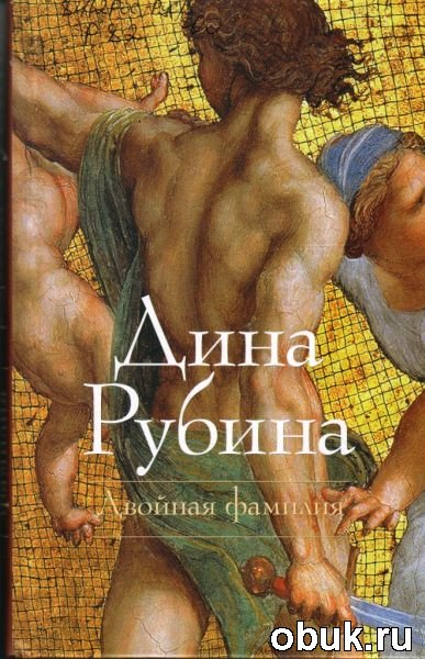1348656919_dina-rubina-dvoynaya-familiya (387x600, 77Kb)