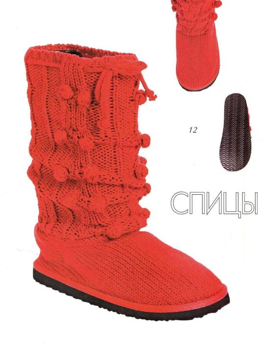...400 г пряжи средней толщины красного цвета; спицы на леске 4 и 4,5; шнуроплет; тапочки, кеды или угги в качестве.